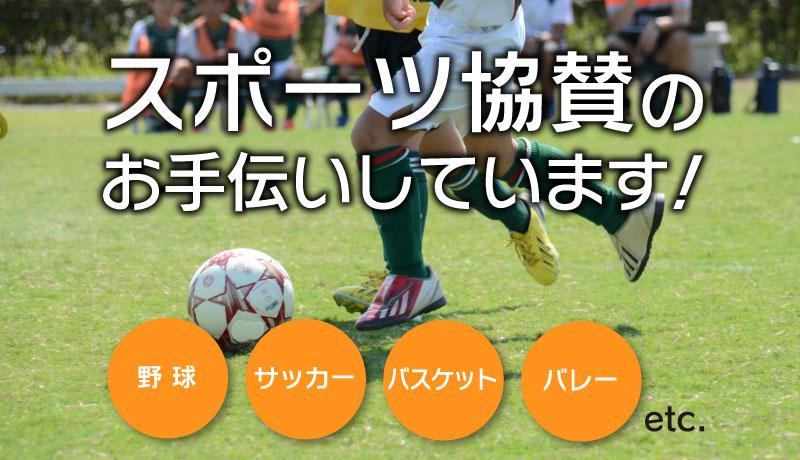 スポーツ協賛
